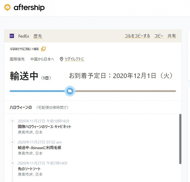 Aftership2