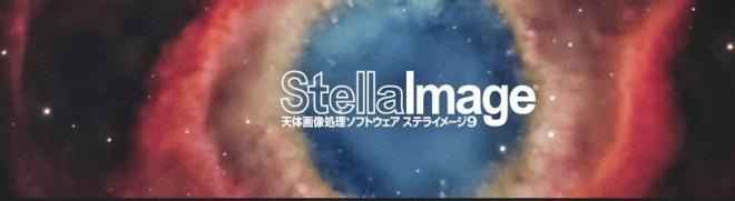 Stellaimage